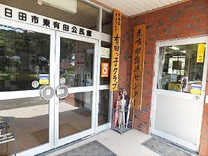 公民館事務室・東有田振興センター