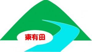 東有田ロゴ