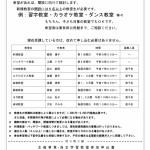 お知らせ号-04