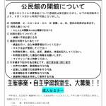 お知らせ号-01