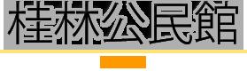 桂林公民館