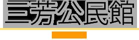 三芳公民館