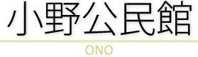 小野公民館