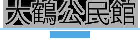 大鶴公民館