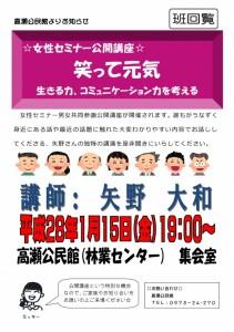Microsoft Word - 矢野大和さん公開講座チラシ