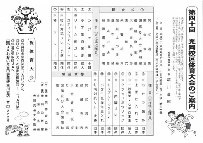 光岡校区体育大会プログラム