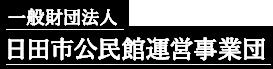 一般財団法人 日田市公民館運営事業団