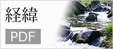 経緯PDF